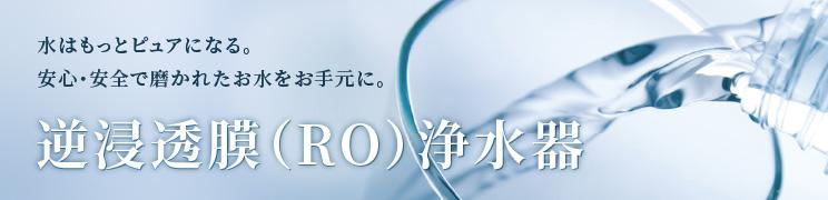 水はもっとピュアになる。 安心・安全で磨かれたお水をお手元に。逆浸透膜(RO)浄水器