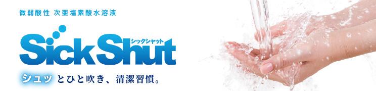 微弱酸性 次亜塩素酸水溶液 SickShut (シックシャット) シュッとひと吹き、清潔習慣